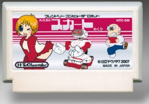 famicase02 300x210