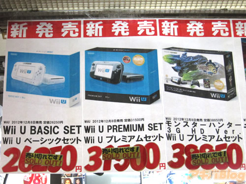wiiu japon Wii U se estrena en Japn con 308,570 unidades vendidas