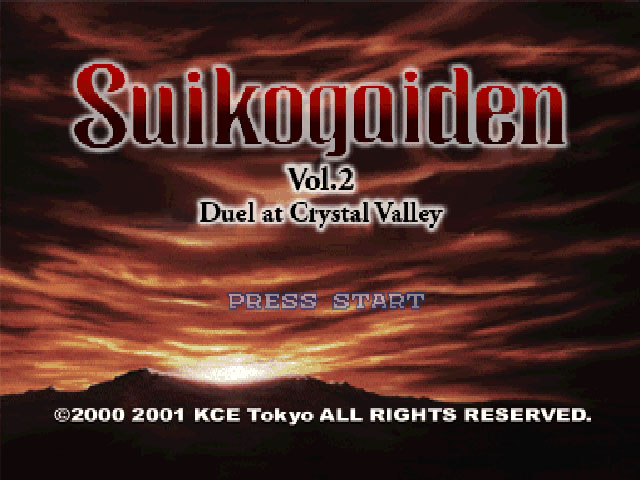 suikodaigen-vol2-ingles-english