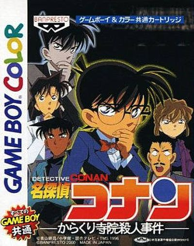 detective-conan-mechanical-temple-murder-case
