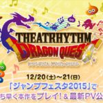 theatrhythm-dragon-quest-3ds