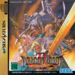 dragon-force-ii-ingles-english