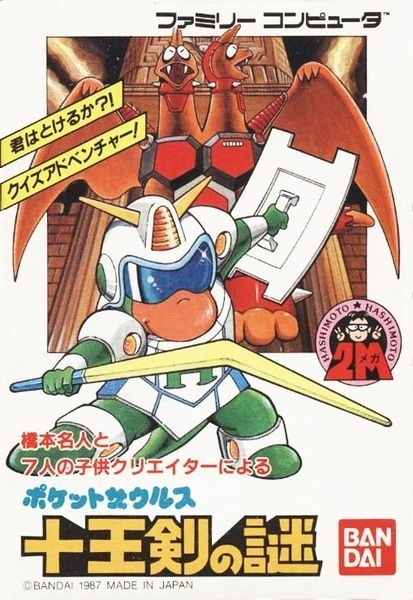 pocket-zaurus-famicom-english