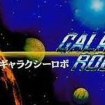 galaxy-robo-snes-ingles-english