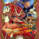 magic-knight-rayearth-snes-espanol