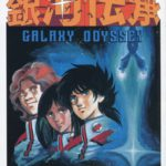 ginga-denshou-galaxy-odyssey-famicom-ds-ingles