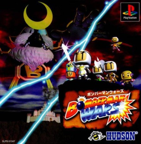 bomberman-wars-playstation-ingles