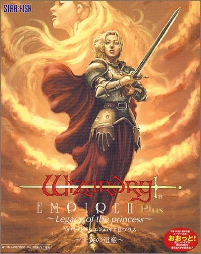 wizardry-empire-II-oujo-no-isan-pc-ingles
