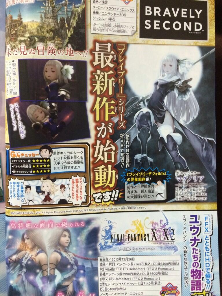 bravely-second-3ds
