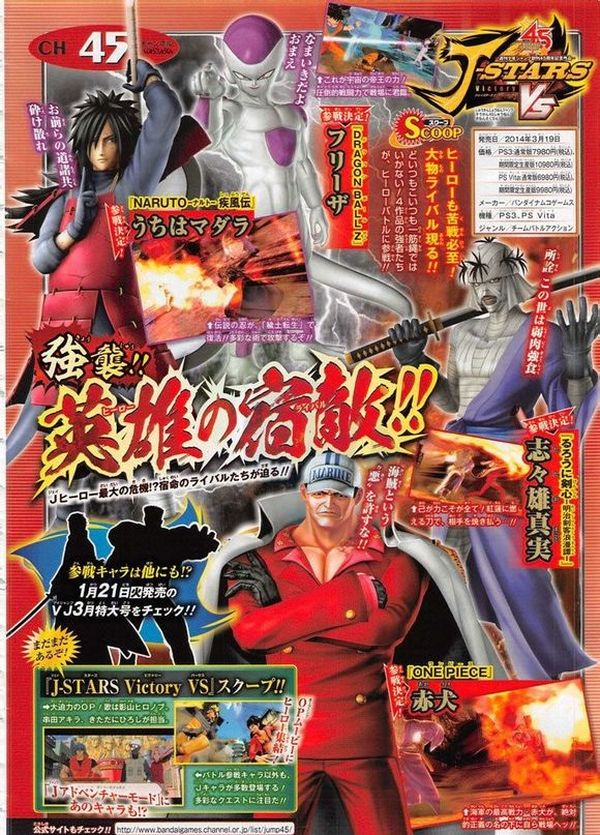 j-stars-victory-vs-freezer-madara-makoto-shishio-akainu