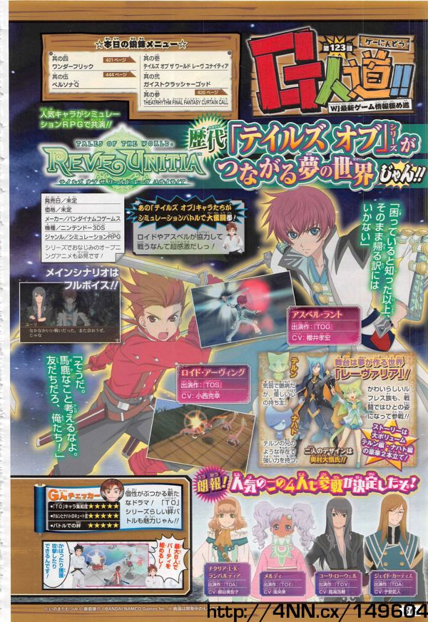 tales-of-the-world-reve-unitia-3ds