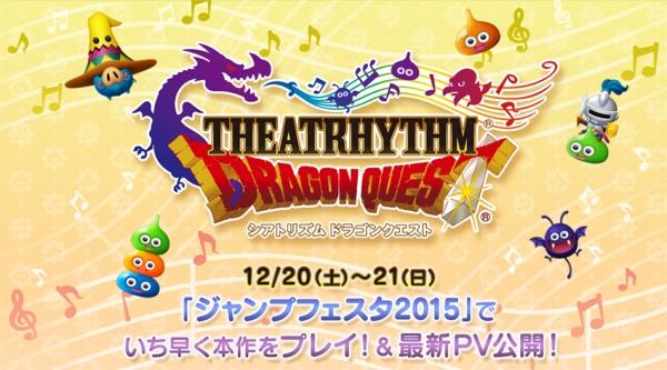 theatrhythm-dragon-quest-3ds